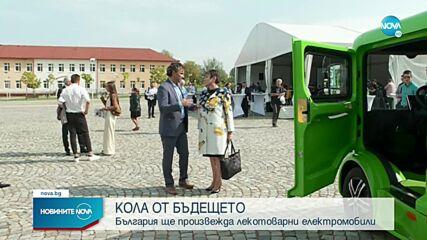 България започна производство на лекотоварни електромобили