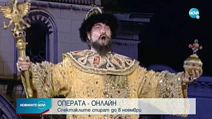 Отмениха представления на Софийската опера