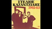 Умира онова, което аз обичам Stelios Kazantzidis, Opoia kai nasai