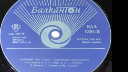 В А А 1394-2 - Лайпциг 1933