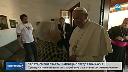Франциск посети един от градовете, засегнати от земетресенията в Италия