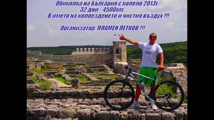 1-ва част - Обиколка на България с колело 2013