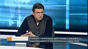 """Политическа психология в България"" – новата книга на доц. Бойко Великов"
