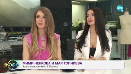 Мими Ненкова и Мая Топчиева - За популярността в социалните медии