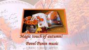 Магическото докосване на есента! ... ( Pavel Panin music) ... ...