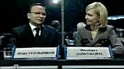 Съветският патриот Генерал Алберт Макашов срещу ционистките марионетки Леонов и Соловьов