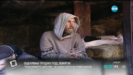 """""""Пълен абсурд"""": Оцелявай трудно под земята"""