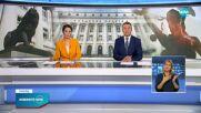 Новините на NOVA (26.07.2021 - лятна късна емисия)
