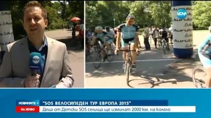 """Официален старт на """"SOS Велосипеден Тур Европа 2015"""""""