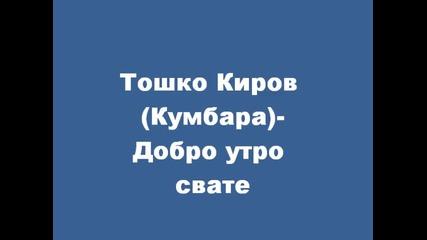 Тошко Киров - Добро утро свате c. Айдемир