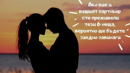 Ако вие и вашият партньор сте преживели тези 6 неща, вероятно ще бъдете заедно завинаги