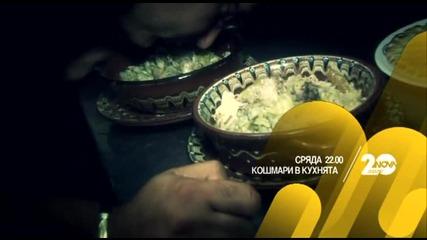 Емблематична кръчма, изправена пред истински Кошмар в кухнята (15.10.2014г.)