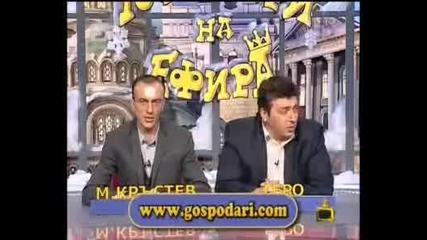 Господари на ефира - 03.02.2011 - част 2