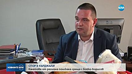 СПОР В КЪРДЖАЛИ: Кметове от региона поискаха среща с Бойко Борисов