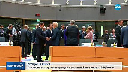 Европейските лидери обсъждат вариантите за Brexit без сделка