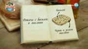 Зарко - Фокача с босилек и маслини - Bake Off (16.11.2016)