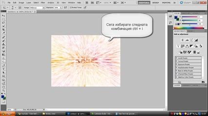 Как да си направим готино фонче с Photoshop [hq]
