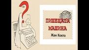 Пишещата Машина (радиотеатър по Жан Кокто)