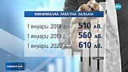 Кабинетът одори Бюджет 2018