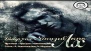 Превод - Ax - Giorgos Nikolidakis _ New Greek Music 2012