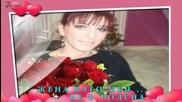 ® Бг Превод - Амела Жукович - Жена Като Мен ®
