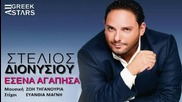 Премиера 2014 Теб Обикнах !! превод - Esena Agapisa - Stelios Dionisiou