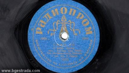 Леа Иванова и Сашо Сладура - Само ти 1954