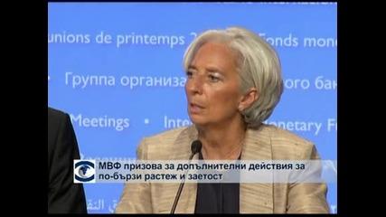 МВФ призова за допълнителни действия за по-бърз растеж и заетост