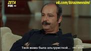 Сезонът на черешите - 12 еп. (kiraz mevsimi - rus subs)
