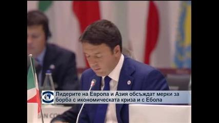 Лидерите на Европа и Азия обсъждат мерки за борба с икономическата криза, Ебола и ислямистката заплаха