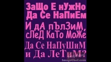 Gadnia ft aleksia - Ти си всичк0 за м3н