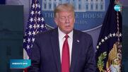 Евакуираха Тръмп по време на брифинг заради стрелба