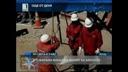 ! Алкохол искат блокираните миньори, 30 август 2010, Бнт Новини