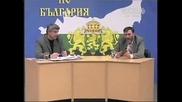 Час По България С Анчо Калоянов 4 - 6