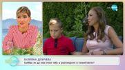 Юлияна Дончева: недоверието - причина за разрушаване на семейството - На кафе (21.09.2021)