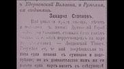 Българската история на лента- Ние, долуподписаните- /еп.4/ част 1/2