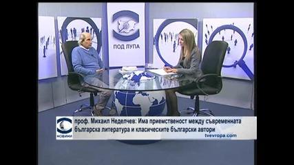 проф. Михаил Неделчев: Има  приемственост в  българската литература