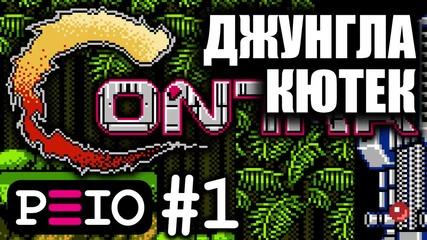 Peio цъка Contra! (#1) — Джунгла кютек!