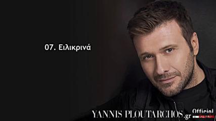 Искрено - Янис Плутархос - Eilikrina - Giannis Hd
