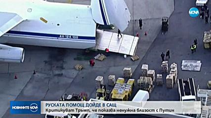 Руски самолет с товар от медицинско оборудване пристигна в Ню Йорк