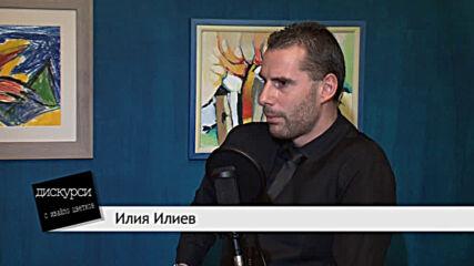 Илия Илиев в Дискурси с Ивайло Цветков