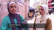 Младите хора в Газа: живот без надежда
