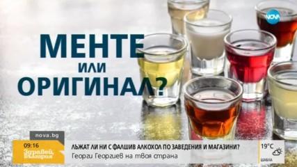 Лъжат ли ни с фалшив алкохол по заведенията?