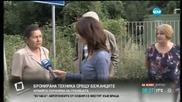 Бронирана техника охранява границата срещу бежанците