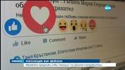 Facebook с пет нови емоции - вече и у нас