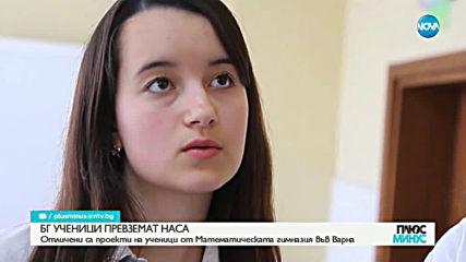 Български ученици превзеха НАСА