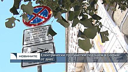 От днес: В София е достъпна услугата електрическа тротинетка под наем
