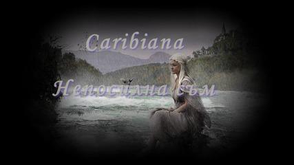 Непосилна съм - Caribiana
