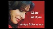 Haris Aleksiou - apopse thelo na pio / Audio + /