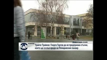 Трайчо Трайков: Георги Гергов да не вреди на панаира, докато тече обжалването за собствеността